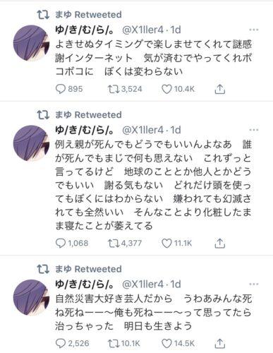 yukimura-twitter