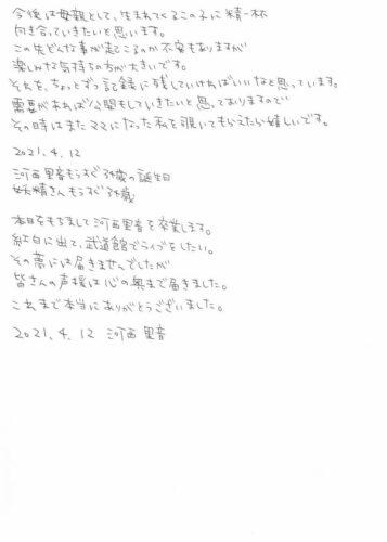 kasairionmessage1