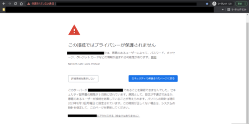 privacyerror